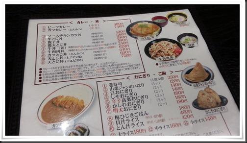 カレー・丼メニュー@資さんうどん陣山店