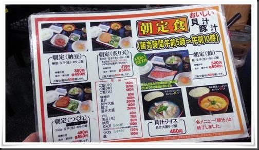 朝定食@資さんうどん陣山店