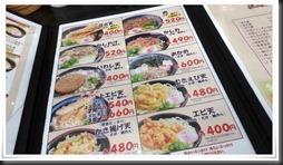 うどんメニュー@資さんうどん陣山店