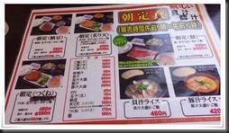 朝定食メニュー@資さんうどん鞘ヶ谷店