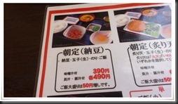 朝定(納豆)@資さんうどん鞘ヶ谷店