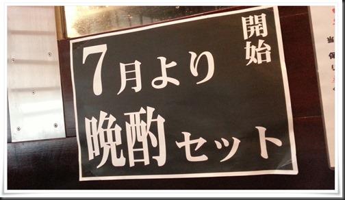 晩酌セットスタート@とり八 八幡駅前本店