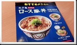 ロース豚丼@吉野家 3号線小倉清水店