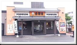 吉野家 3号線小倉清水店の店舗入口