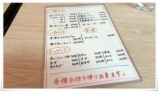 ご飯ものメニュー@らーめん天晴(あっぱれ)