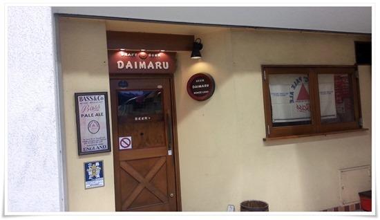 DRAFT BEER DAIMARU 店舗入口