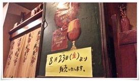 ゲストビール案内@DAIMARU(ダイマル)