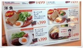 洋食モーニングメニュー@ジョイフル前田店