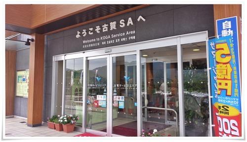 古賀サービスエリア(上り)入口
