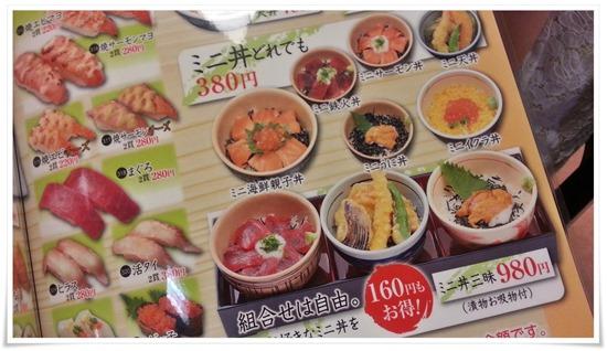 ミニ丼メニュー@山賊鍋 帆柱店