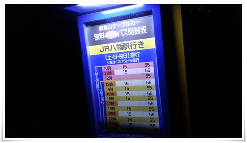 シャトルバス時刻表@皿倉山星空ビアガーデン