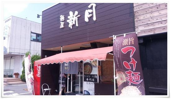 麺屋 新月@八幡東区川淵町 店舗外観