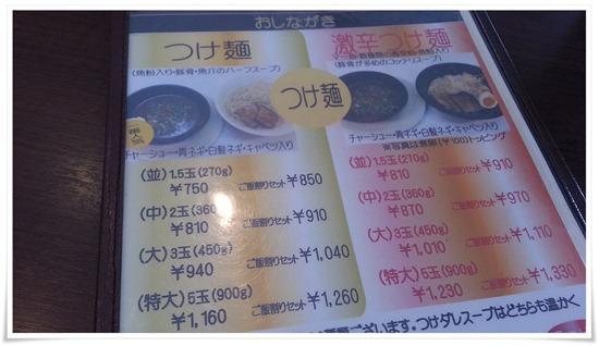 つけ麺メニュー@麺屋 新月