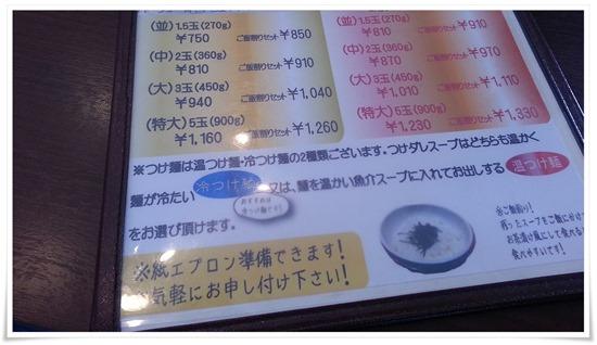 冷つけ麺 or 温つけ麺@麺屋 新月