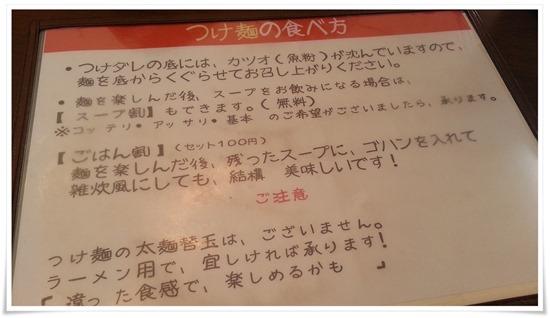 つけ麺の食べ方@麺屋 新月