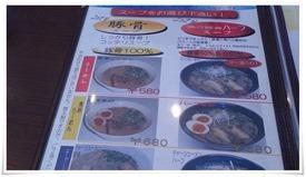 ラーメンメニュー@麺屋 新月