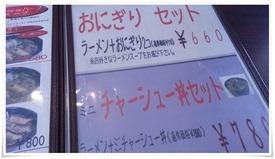 セットメニュー@麺屋 新月