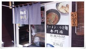 麺屋 新月 店舗入口
