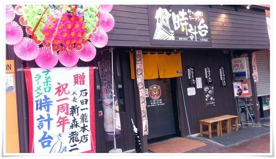 サッポロラーメン時計台小倉南店入口