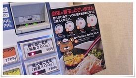 麺増量メニュー@サッポロラーメン時計台