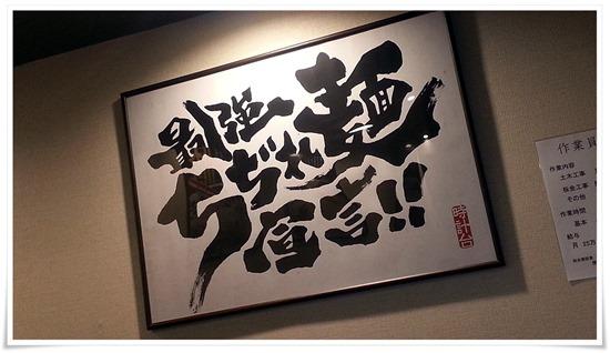 最強ちぢれ麺宣言@サッポロラーメン時計台
