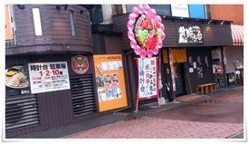 サッポロラーメン時計台小倉南店 店舗外観
