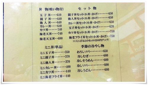 丼物・セット物メニュー@鶴亀