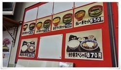 壁のセット物メニュー@鶴亀