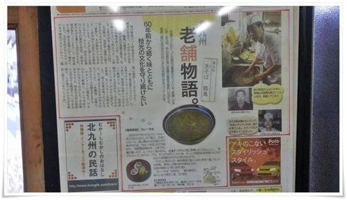 北九州老舗物語 鶴亀