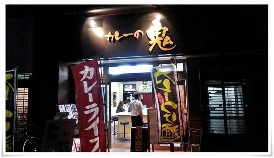 カレーの鬼@八幡駅前 店舗入口