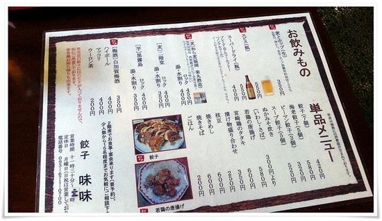 メニュー@餃子の味味(みみ)