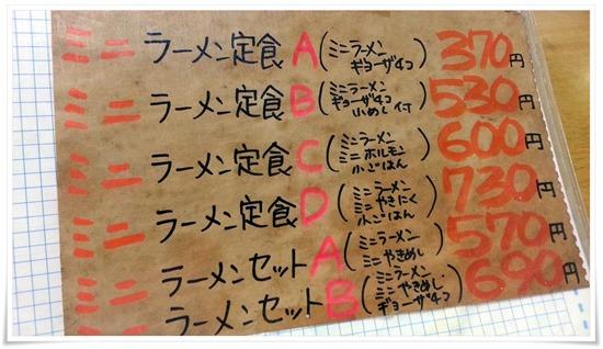 ミニラーメン定食メニュー@ラーメン壱番亭