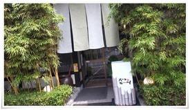 店舗入口@かつかい州