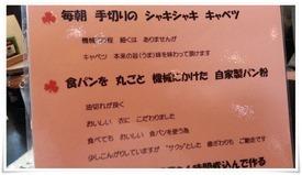 食パン丸ごと自家製パン粉@かつかい州