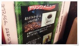 ドリンクメニュー@かつかい州
