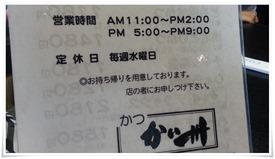 営業案内@かつかい州
