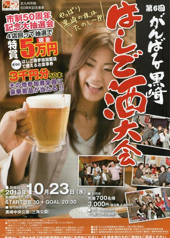 第6回がんばる黒崎はしご酒大会