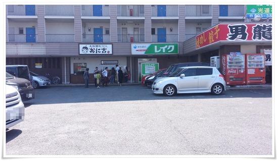 店舗前の共用駐車場@おに吉