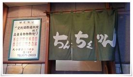 店舗入口@ちんちくりん