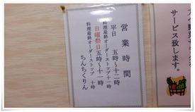 営業案内@ちんちくりん