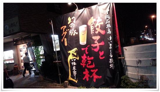 焼麺屋 虎之介@八幡駅前の吊看板