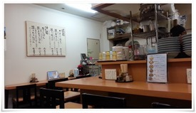 壁面のカウンター席@焼麺屋 虎之介
