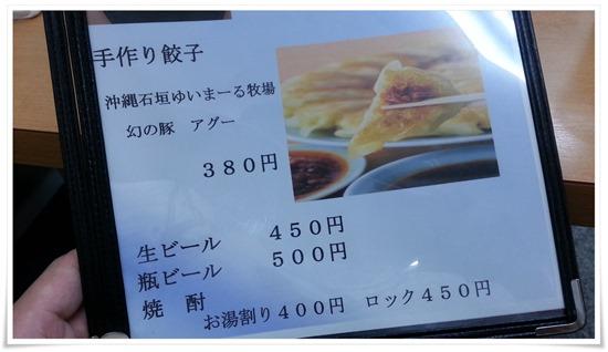 手作り餃子メニュー@焼麺屋 虎之介