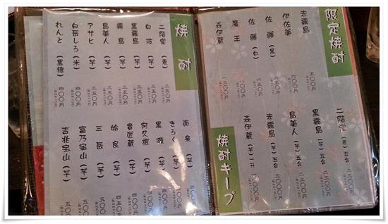 焼酎メニュー@とり八 八幡駅前本店