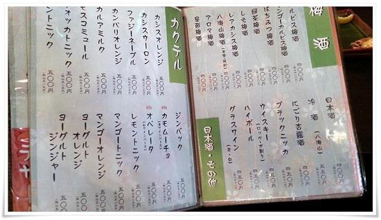 梅酒・カクテルメニュー@とり八 八幡駅前本店