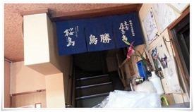 3階への階段@活魚料理 鳥勝