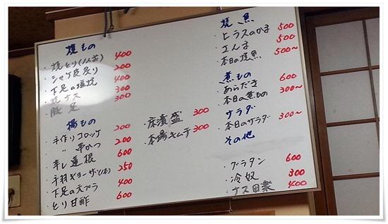 料理メニュー@活魚料理 鳥勝