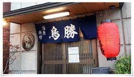 店舗入口@活魚料理 鳥勝