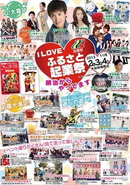 イベント@まつり起業祭八幡2013