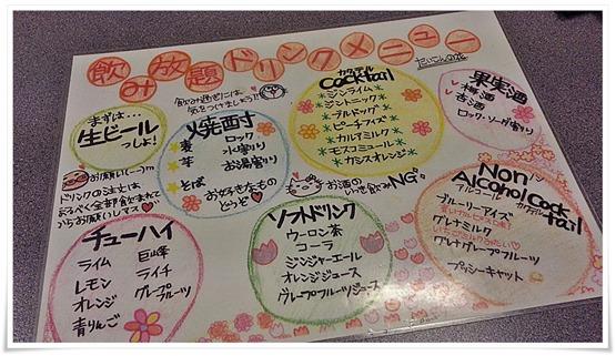 飲み放題メニュー@旬味百膳 だいこんの花